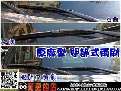 大高雄【阿勇的店】HM2代三截式雨刷 2014年4月改款後 NEW VIOS 專用尺寸 24
