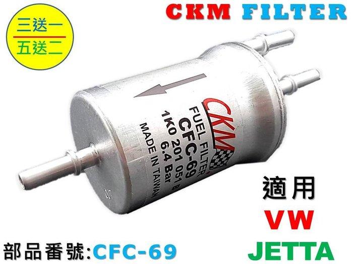 【CKM】福斯 VW JETTA 1.4 TSI 原廠 正廠 型 汽油濾芯 汽油濾蕊 燃油濾芯 汽油芯 汽油蕊