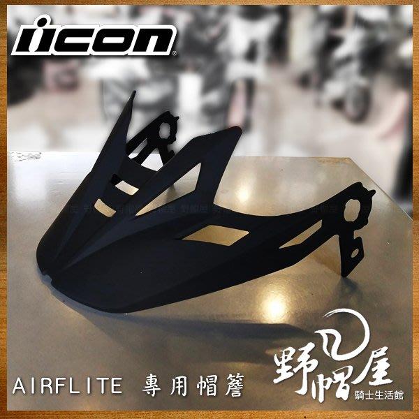 三重《野帽屋》美國 ICON AIRFLITE 專用 安全帽 帽簷 越野 林道 個性 多色可選。消光黑