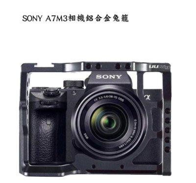 *大元 新北*【Vlog配件】SONY A7 Mark3 A7III A7M3 相機兔籠 鋁合金兔籠 (不含主機)