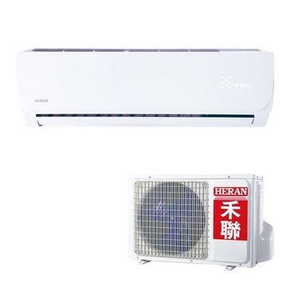 【新大統電器批發 】新款禾聯R410分離式冷氣 HI-28B1 HO-285B 自助價空機價12300元
