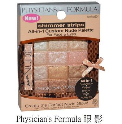 【米米彩妝無敵】Physician's Formula,ALL IN one 眼影 0.26oz 7.5g 特價520元