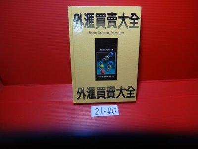 【愛悅二手書坊 21-40】外滙買賣大全          陳善昂/著    漢宇