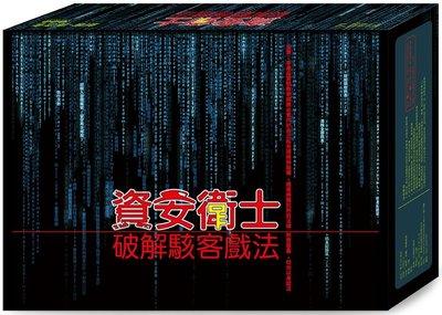 【Ace書店】Flag's 創客‧自造者工作坊 資安衛士 破解駭客戲法 /施威銘研究室 /旗標