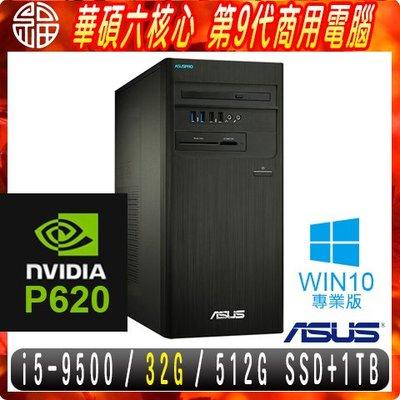 【阿福3C】ASUS 華碩 B360 商用繪圖電腦 i5-9500/ 32G/ 512G SSD+1TB/ P620 台中市