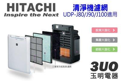 HITACHI日立空氣清淨機UDP-J80/UDP-J90/UDP-J100專用脫臭濾網《EPF-DV1000D》