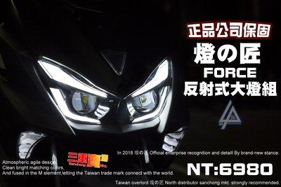 三重賣場 燈匠 FORCE專用 反射式LED大燈組 飛魚眼大燈 導光條 另可加購鷹爪方向燈 小燈 非ADI G8 小魚眼