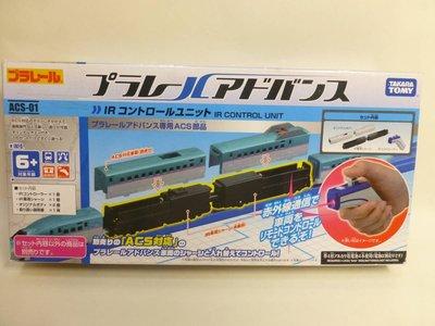 ?自取 全新現貨 PLARAIL 鐵道王國 ACS 01 遙控配件組 禮物 玩具 正版 配件 控制 火車 ACS-01