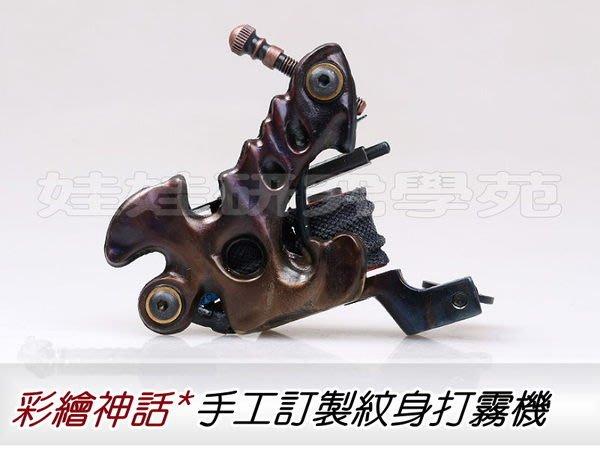 娃娃研究學苑 免運費 手工定紋身機 打霧紋身機 搭配新款耐磨彈片 (HM9)