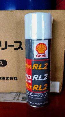 【殼牌Shell】高科技聚尿基潤滑脂、Stamina RL-2、88ml/罐裝【噴霧式/噴罐裝】日本原裝進口