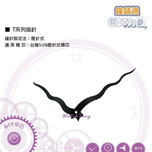 【鐘錶通】T系列鐘針 T115080 波浪指針 / 相容台灣SUN壓針式機芯