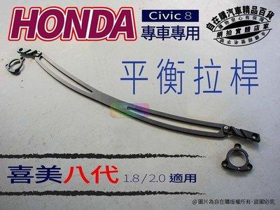 civic8 拉桿 civic8 平衡桿 civic8 結構桿 civic8 防傾桿 鋁合金 國內知名大廠生產 自在購