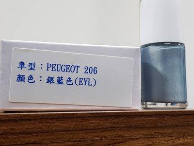 艾仕得(杜邦)Cromax 原廠配方點漆筆.補漆筆 PEUGEOT 206 顏色:銀藍色(EYL)