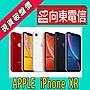 【向東- 松江光華店】全新蘋果apple iphone ...