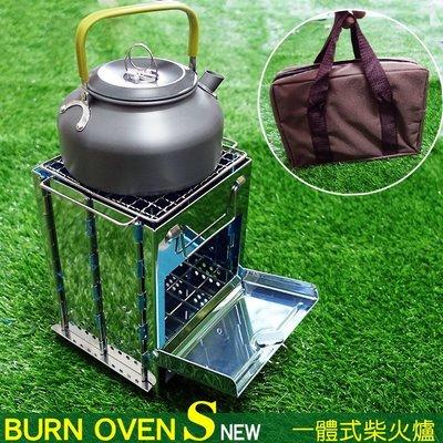 多用途不鏽鋼柴火爐  //一體式柴火爐  燒烤爐 料理爐 野炊 登山 露營