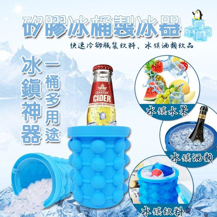 【品創居家生活館】橘之屋 矽膠冰桶製冰器 H-300 / 一桶多用 製冰 置冰 保冰 皆好用