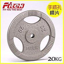【Fitek 健身網】20KG手抓孔槓片*2 片+10KG*6片+ 5KG*4片☆舉重 / 重量訓練