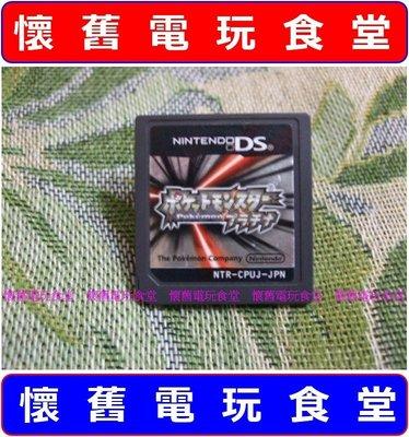 現貨『懷舊電玩食堂』《正日本原版、3DS可玩》【NDS】精靈寶可夢 神奇寶貝 白金版(另售珍珠鑽石心靈金靈魂銀黑白版12