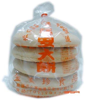 【吉嘉食品】古早味 平安大餅/發酵餅 1包250公克(五入),純素 [#1]{8048}