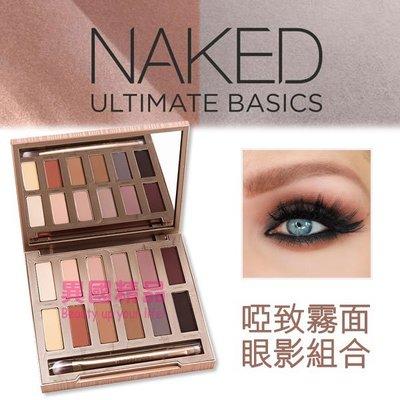 Naked 啞致霧面眼影組合 Ultimate Basics Set Eyeshadow 【特價】§異國精品§