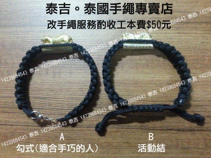 【NAINAIS】泰國手繩‧改活動結+50 龍婆本廟 各種手繩改活動結下標區