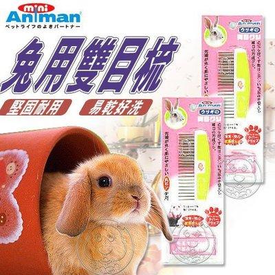【🐱🐶培菓寵物48H出貨🐰🐹】mini Animan》寵物兔專用雙目梳‧材質堅固耐用 特價399元