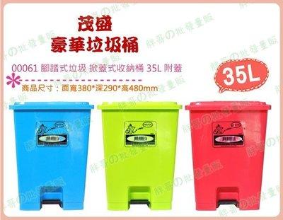 ◎超級 ◎茂盛 00061 豪華垃圾桶 腳踏式垃圾 資源回收桶 掀蓋式收納桶 分類塑膠桶 35L 附蓋(可混批)