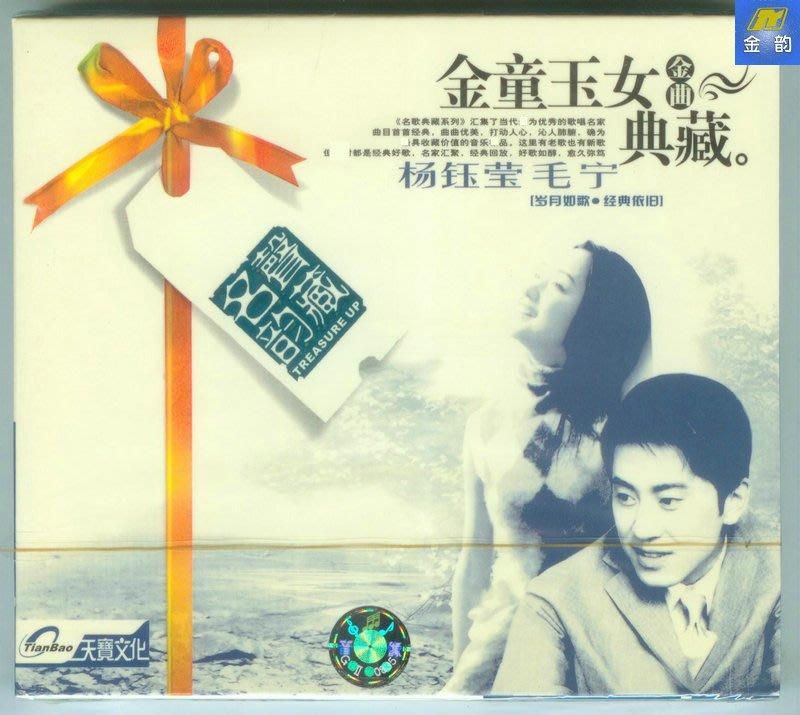 詩軒音像楊鈺瑩 毛寧 金童玉女 天寶發行CD 金曲典藏系列 濤聲依舊 月亮船-dp02