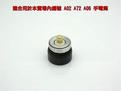 《信捷》【G27】 手電筒用開關 適用於本賣場A02 A72 A06 手電筒