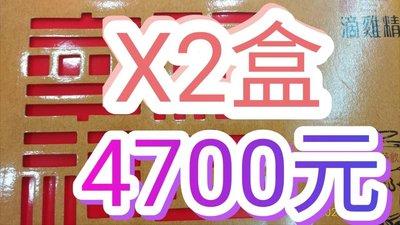 勤億幸福滴雞精共2盒40包效期2021/05不是田園香喔