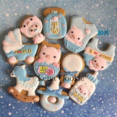 可接急單 收涎餅乾 豬 幸福豬豬 藍色系 系列  男寶10片 糖霜餅乾 不挑款(Lena Cookie)