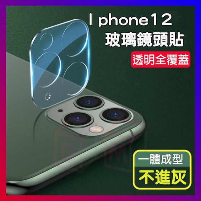 IPhone12 系列 鏡頭鋼化玻璃貼 一體成形 鏡圈獨家設計 排除夜拍問題 鏡頭貼 鏡頭保護貼 鏡頭玻璃貼