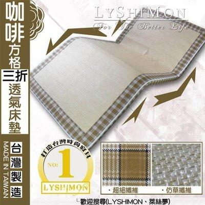 【LYSHIMON】台灣製咖啡方格三折透氣床墊5cm(雙人床-加大)『冬夏兩用、夏季必備』