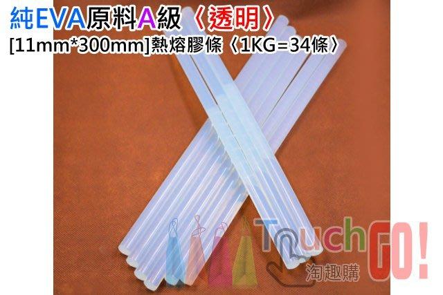 〈淘趣購〉純EVA原料A級[11mm*300mm]熱熔膠條〈透明、1KG=34條〉高粘型熱熔膠棒|熱熔膠槍 熱熔槍