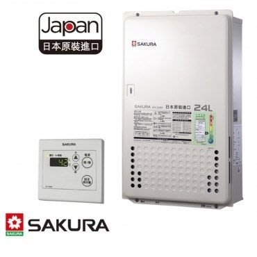 【希西家電】《 櫻花 SAKURA 數位精品強制排氣瓦斯熱水器 日本原裝進口 24L SH-24》【來電批發價另有分期】