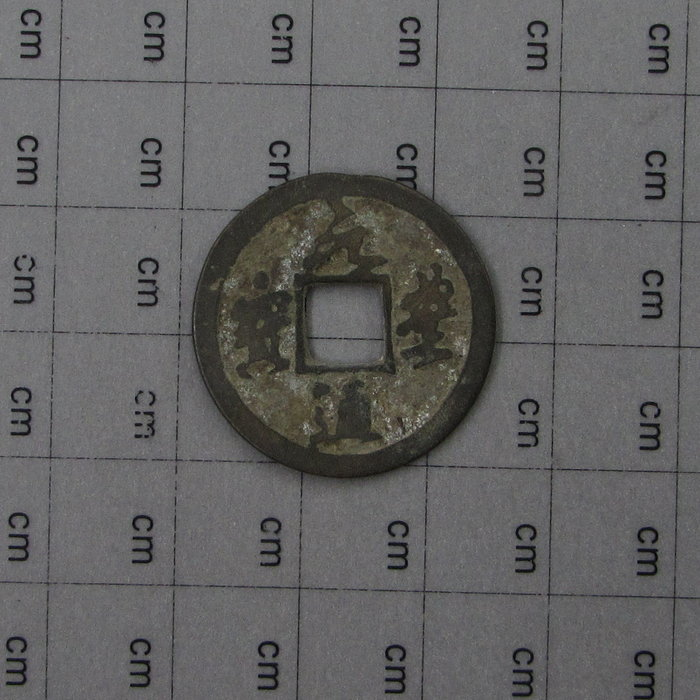 a1111,北宋,元豐通寶,小平草書,重約 3.2克。