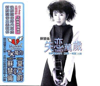 合友唱片 面交 自取 蘇慧倫 / 失戀萬歲 CD