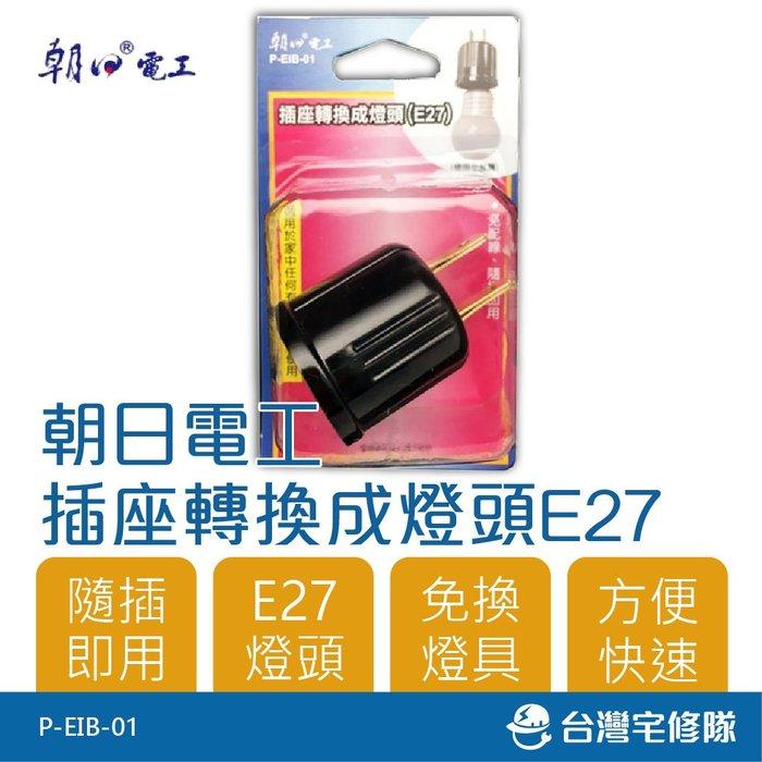 插座轉換成燈頭 E27 雙日朝日P-EIB-01-台灣宅修隊17ihome