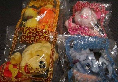 麥當勞 2003年 Pooh Hand Puppet(手指操縱的玩偶)大全套四隻直購價999元