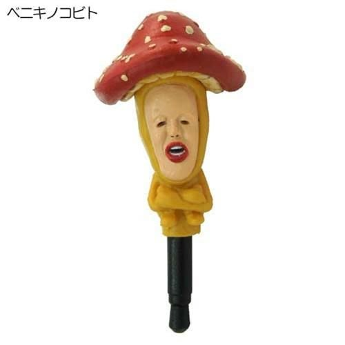 尼德斯Nydus~* 日本正版 屁桃 農場精靈 醜比頭 耳機塞 防塵蓋 iphone5 HTC new one note2  紅蘑菇