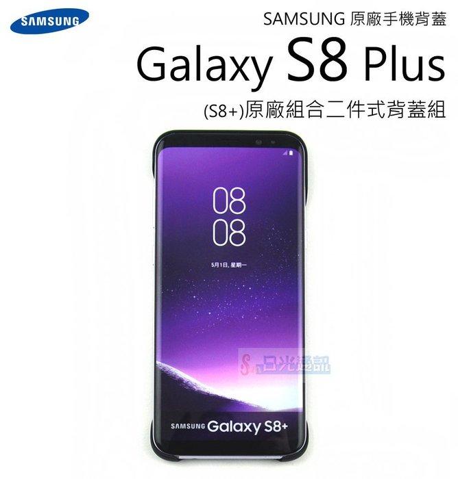 s日光通訊@三星原廠【新品】原廠手機背蓋 Samsung Galaxy S8 Plus S8+ 原廠組合二件式背蓋組