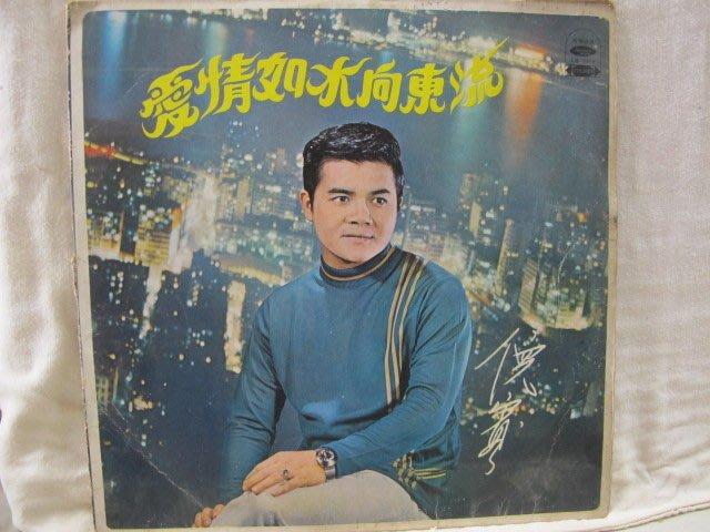 二手舖 NO.1284 黑膠唱片 倪賓 愛情如水向東流
