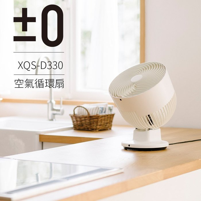 【Q寶媽】日本 正負零 ±0 循環扇 XQS-D330 白色 正負0 上下左右同時擺頭 無線遙控