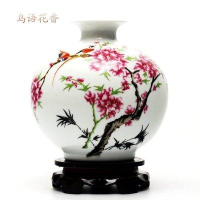 小花瓶景德鎮陶瓷 瓷器擺件 鳥語花香 開心陶瓷130