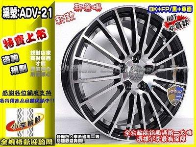 【小李輪胎】Advanti 雅泛迪 ADV21 15吋5孔114.3 鋁圈 KIA 福特 現代 馬自達 各車系 歡迎詢問