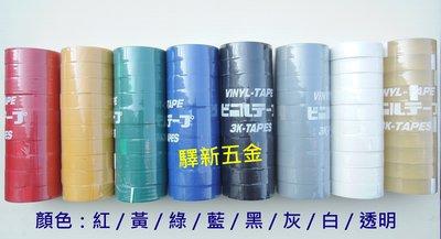 *含稅《驛新五金》3K VINYL絕緣膠帶-白色 電器膠帶 電火布 水電膠帶 0.13mmX19mmX20碼 台灣製