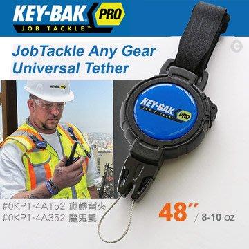 "【EMS軍】美國KEY-BAK JobTackle系列 48""強力負重鎖定鑰匙圈-(公司貨)#0KP1-4A352"