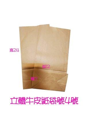 4號 立體牛皮紙袋-1入  (尺寸:24*12*7)