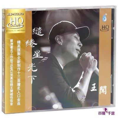 正版發燒碟 王聞專輯 繾綣星光下 HQCD汽車載無損音樂光盤碟片CD-百雅音像