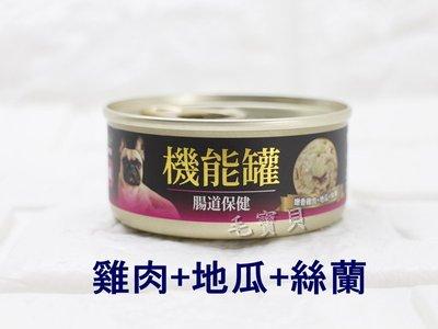 台南 毛寶貝 艾富鮮 機能 狗罐 雞肉 地瓜 絲蘭 ( 寵物罐頭 拌飼料 犬用餐罐 鮮食罐 機能罐 寵物食品